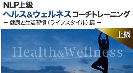 NLP上級ヘルス&ウェルネス コーチトレーニング-健康と生活習慣(ライフスタイル)編