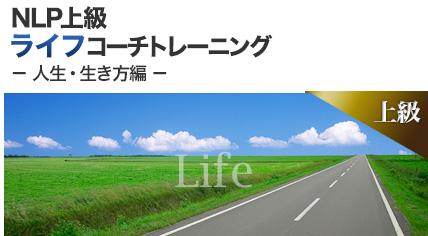 NLP上級ライフ コーチトレーニング-人生・生き方編