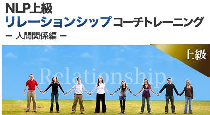 NLP上級リレーションシップ コーチトレーニング-人間関係編