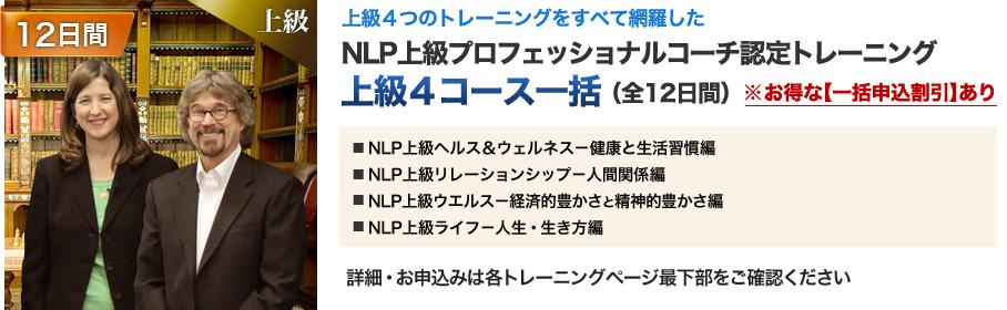 NLP上級プロフェッショナルコーチ認定トレーニング 完全習得コース
