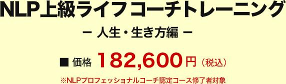 価格 NLP上級ライフ コーチトレーニング-人生・生き方編