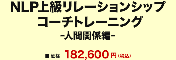 価格 NLP上級リレーションシップ コーチトレーニング-人間関係編