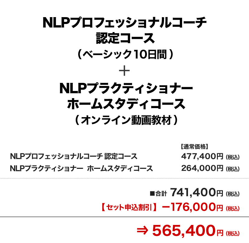 価格 NLPプロフェッショナルコーチ認定コース+NLPプラクティショナー ホームスタディコース
